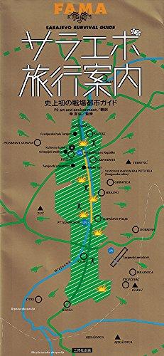 サラエボ旅行案内―史上初の戦場都市ガイド