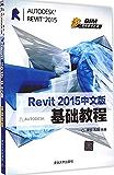 Revit 2015中文版基础教程 (BIM工程师成才之路)