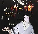 Haruno - Ai No Uta [Japan CD] DQC-985