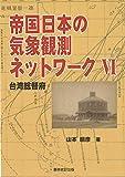 帝国日本の気象観測ネットワーク Ⅵ 台湾総督府