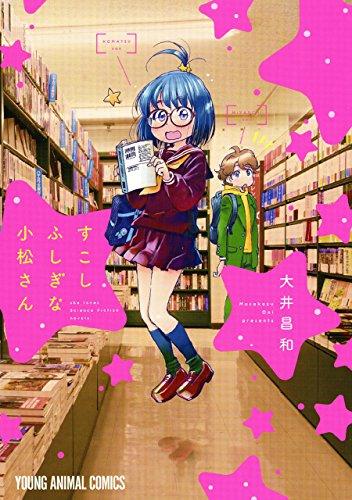 すこしふしぎな小松さん (ヤングアニマルコミックス)