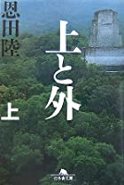 上と外〈上〉 (幻冬舎文庫)