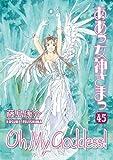 Oh My Goddess! Volume 45 by Kosuke Fujishima (2013-12-03)