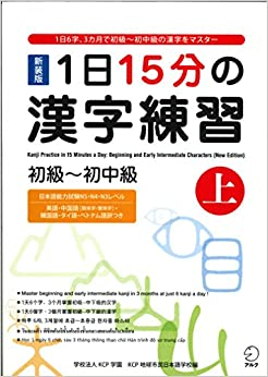 Kanji Practice in 15 Minutes a Day vol. 1 : Beginning and Early Intermediate Characters [New Edition] - Japanese Writing Study Book