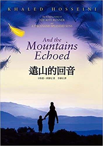 the echoed book mountains pdf and