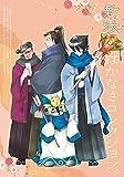 Doujinshi Yaoi Featuring Sengoku Musou Shinshun Hakanasa Collection Comic Market 87