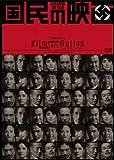 国民の映画 (PARCO劇場DVD)
