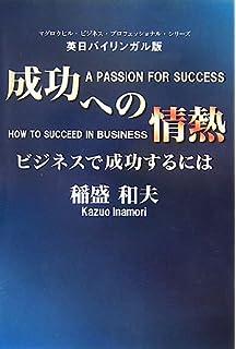 PASSION FOR SUCCESS KAZUO INAMORI EPUB DOWNLOAD