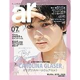 ar(アール)2018年7月号 特装版