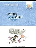 百年百部中国儿童文学经典书系·敲门的女孩子