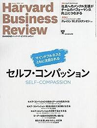 DIAMONDハーバード・ビジネス・レビュー 2019年 5 月号 [雑誌] (セルフ・コンパッション)の書影