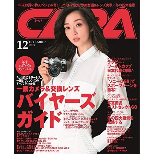 CAPA 2019年12月号 表紙画像