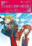 大富豪と禁断の眠り姫 (ハーレクインコミックス)