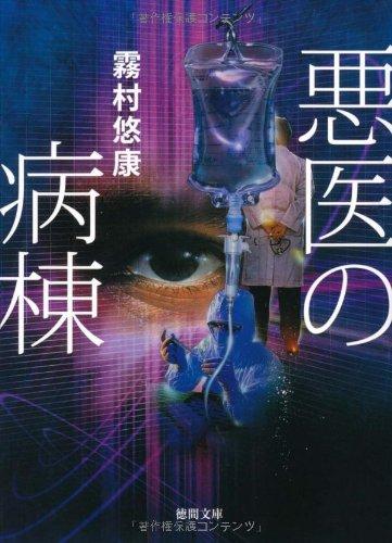 悪医の病棟 (【徳間書店】)