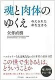 Tamashi to nikutai no yukue : Ataerareta inochi o ikiru.