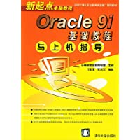 Oracle9i基礎教程與上機指導
