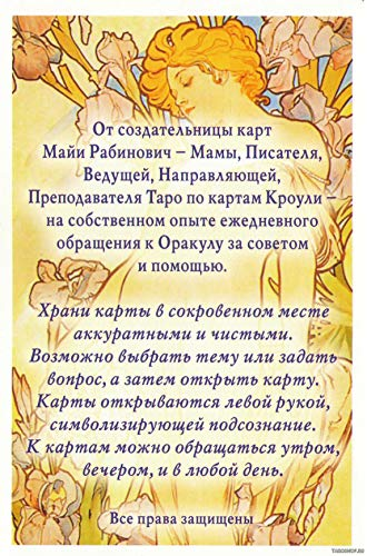 GRDN LVE New Oracle Garden of Love Tarot Cards Russian Maya Rabinovich by GRDN LVE (Image #1)