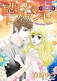悲しみのフィアンセ:優しい嘘が愛に変わるまで ブライダル・ロマンス (ハーレクインコミックス)