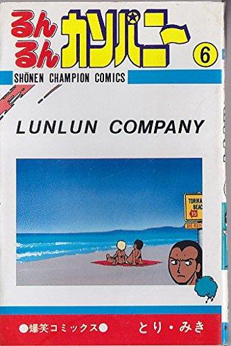 るんるんカンパニー〈第6巻〉 (1982年) (少年チャンピオン・コミックス)