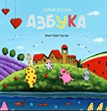 RUSSIAN ALPHABET BOOK AZBUKA FOR KIDS ILLUSTRATED RUSSIAN ABC's