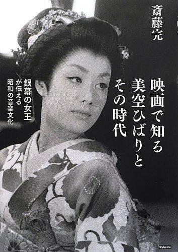映画で知る美空ひばりとその時代 〜銀幕の女王が伝える昭和の音楽文化