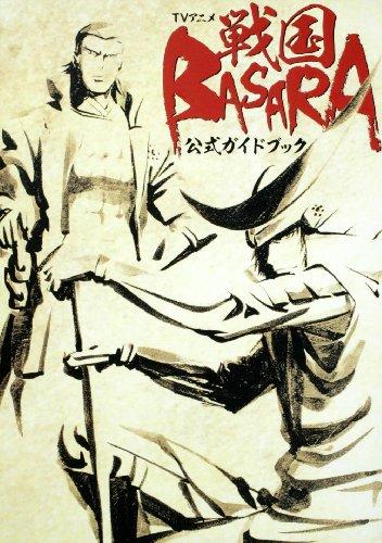 TVアニメ戦国BASARA 公式ガイドブック