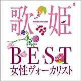 UTAHIME -BEST JOSEI VOCALIST-(2CD)