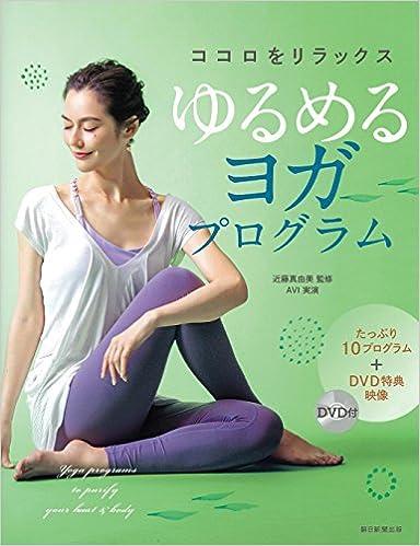 Relax With A [DVD] kokoro, Yoga Loosen Program ...