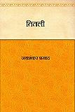 Titli  (Hindi)