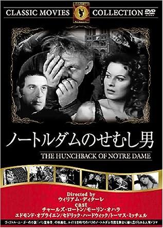 ノートルダムのせむし男 [DVD] FRT,033