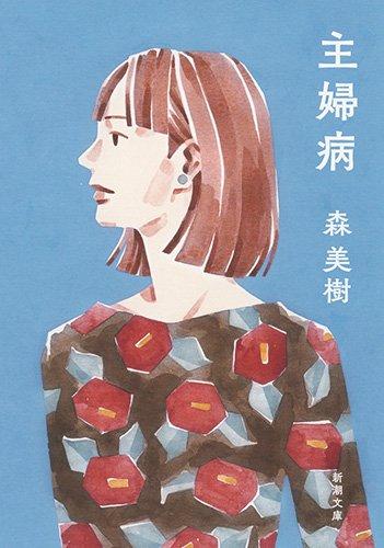 主婦病 (新潮文庫)