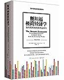 斯坦福极简经济学(精装升级版)