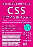 現場でかならず使われている CSSデザインのメソッド