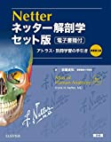 ネッター解剖学 セット版(電子書籍付)アトラス・別冊学習の手引き原書第6版