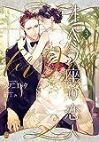 オペラ座の恋人(3) (オパール文庫)