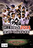 プロ野球スピリッツ2011 公式パーフェクトガイド (ファミ通の攻略本)