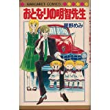 Akechi teacher next door (Margaret Comics (847)) (1984) ISBN: 4088508475 [Japanese Import]