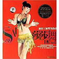 莎莎舞(DVD附书)