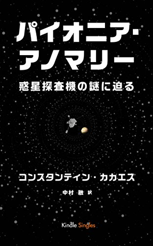 パイオニア・アノマリー 惑星探査機の謎に迫る (Kindle Single)