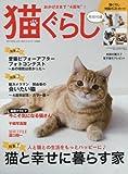 猫ぐらし 2017年 09 月号 [雑誌]