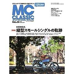 MC CLASSIC 最新号 サムネイル