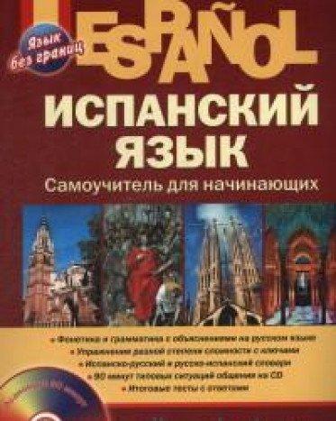 Download Ispanskiy yazyk. Samouchitel dlya nachinayuschih (+CD) pdf epub