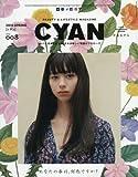 CYAN (シアン) issue 008 (NYLON JAPAN 2016年 3月号増刊)