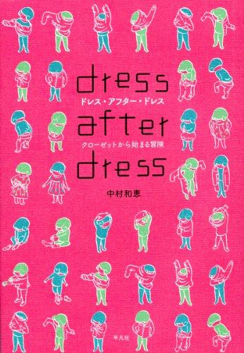 dress after dress(ドレス・アフター・ドレス) クローゼットから始まる冒険