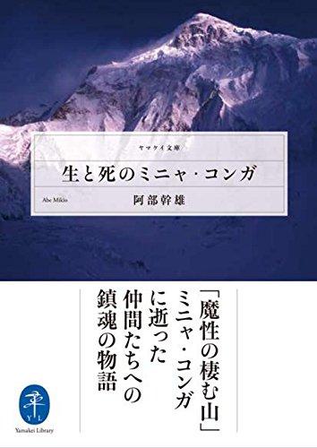 生と死のミニャ・コンガ (ヤマケイ文庫)