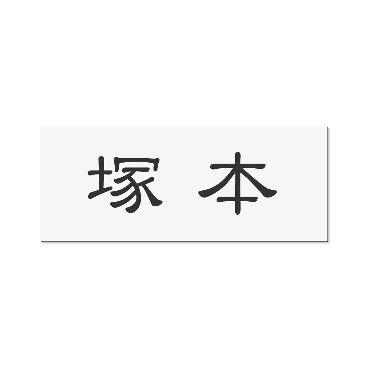 丸三タカギ 彫り込み済表札 アクリル APY2-W-1-1-塚本 【完成品】   B01E57OAG8