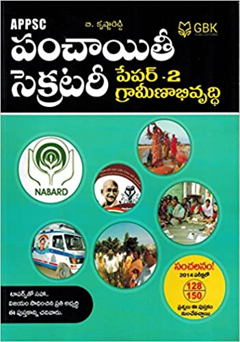 Appsc Group Iii Paper Ii Panchayat Secretary Amazon In B Krishna