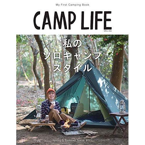 CAMP LIFE 表紙画像
