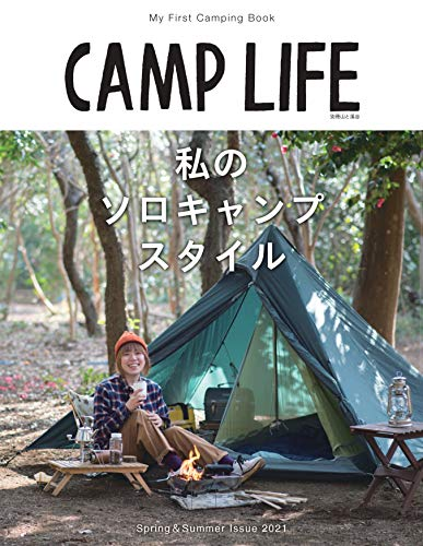 CAMP LIFE 最新号 表紙画像