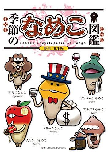 季節のなめこ図鑑 欧州・北米編(特装版)